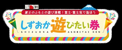 しずおか遊びたい券『富士・富士宮』